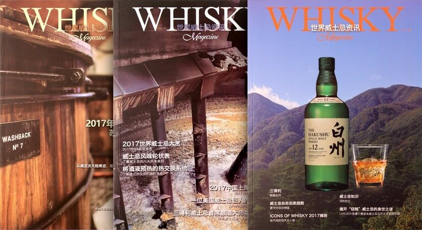 Whisky Magazine China